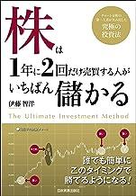 表紙: 株は1年に2回だけ売買する人がいちばん儲かる | 伊藤智洋