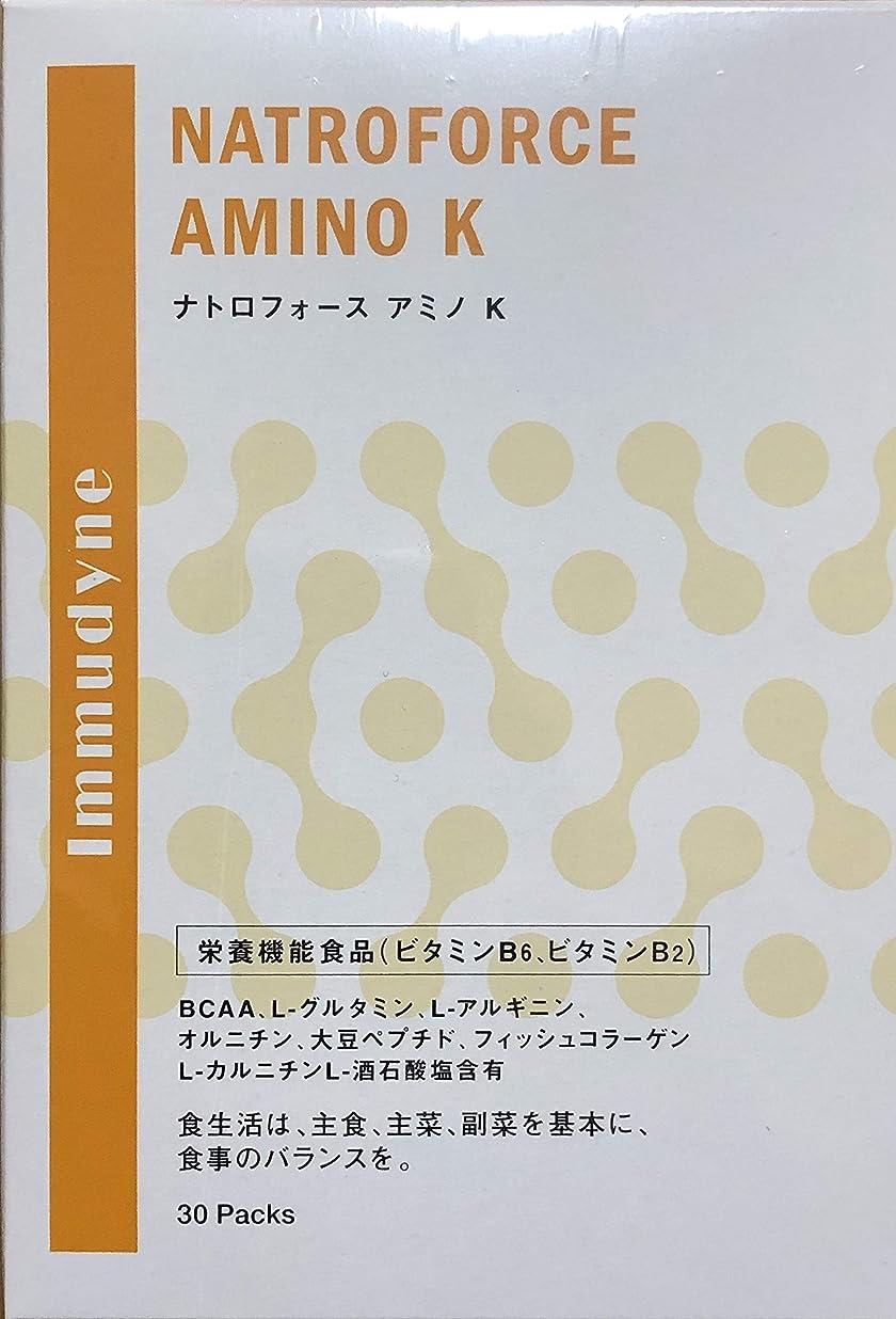 住む医薬出力ナトロフォースアミノK【アミノ酸サプリメント】
