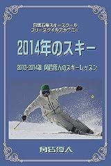 2014年のスキー Kindle版