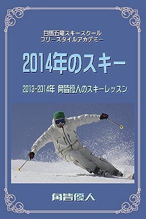 2014年のスキー