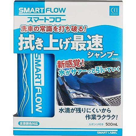 CCI 洗車用品 ボディーシャンプー スマートフロー 500ml スポンジ付 W-191 拭き上げ最速 親水ポリマー配合 水引き被膜形成