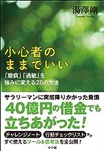 表紙: 小心者のままでいい~「臆病」「過敏」を強みに変える25の方法~ | 湯澤剛