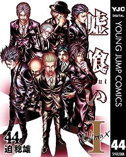 嘘喰い 44 (ヤングジャンプコミックスDIGITAL)