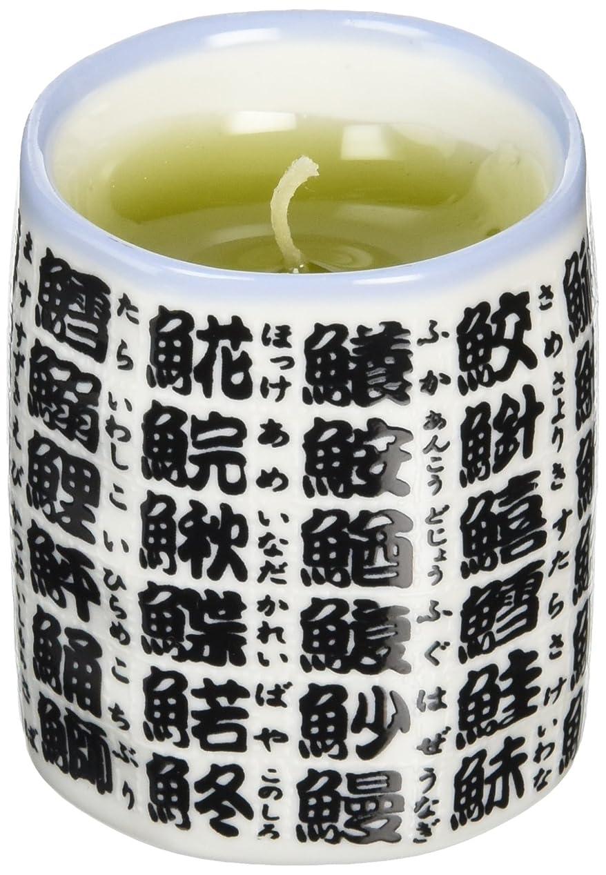 相反する心からケーブル緑茶キャンドル(小) 86070010