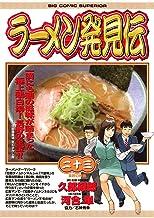 表紙: ラーメン発見伝(23) (ビッグコミックス) | 河合単