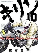 表紙: キリン The Happy Ridder Speedway(10) (ヤングキングコミックス) | 東本昌平