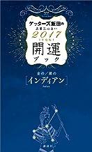 表紙: ゲッターズ飯田の五星三心占い 開運ブック 2017年度版 金のインディアン・銀のインディアン | ゲッターズ飯田