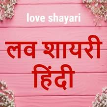 love in urdu shayari