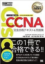 シスコ技術者認定教科書 CCNA 完全合格テキスト&問題集[対応試験]200 -301