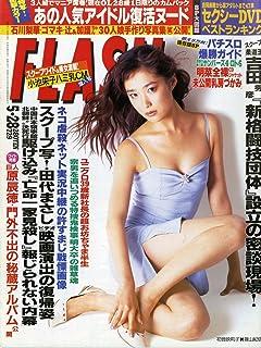 FLASH(フラッシュ) 2002年5月28日号[表紙:初音映莉子] 特写!衝撃カラーあの人気アイドル復活ヌード 石川梨華・ゴマキ・辻&加護ちゃん30人娘手作り写真集(笑)公開! [雑誌] (FLASH(フラッシュ))