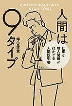 表紙: 人間は9タイプ 仕事と対人関係がはかどる人間説明書 | 坪田信貴