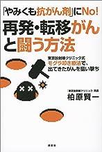 表紙: 「やみくも抗がん剤」にNo! 再発・転移がんと闘う方法 東京放射線クリニック式モグラ叩き療法で、出てきたがんを狙い撃ち | 柏原賢一