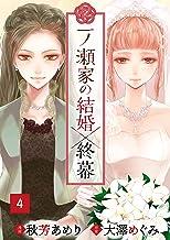 一ノ瀬家の結婚×終幕(4) (コイバナ)