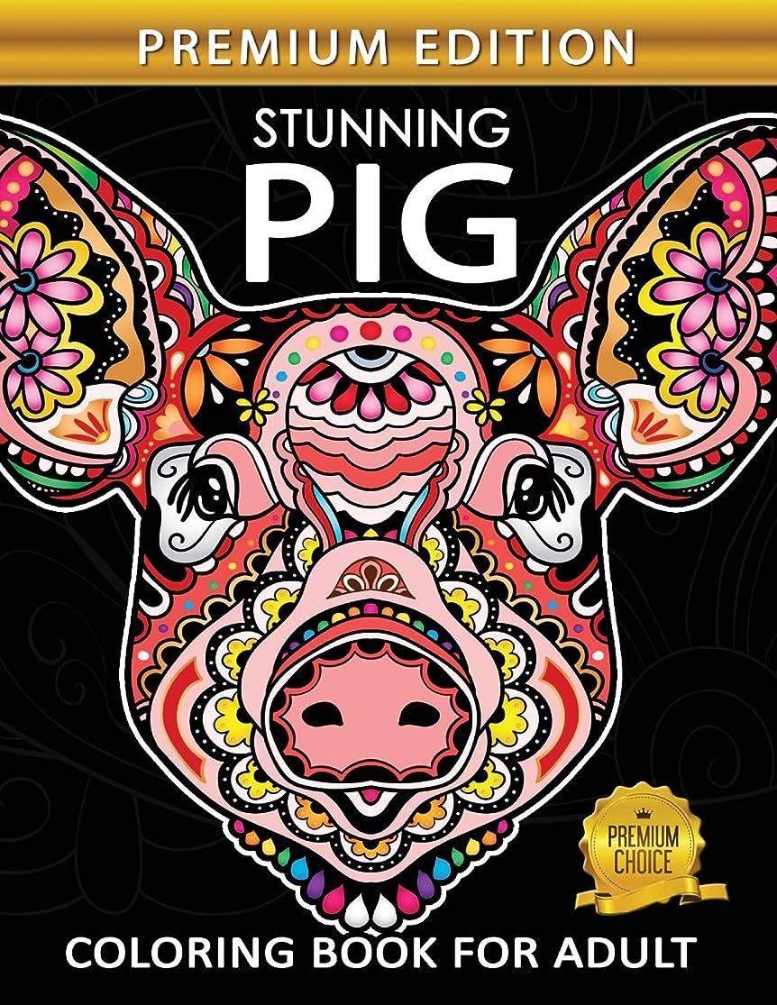 アクセス適格コンパニオンStunning Pig: Animals Adults Coloring Book Stress Relieving Unique Design