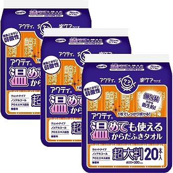アクティ 温めても使える からだふきタオル 超大判 60×30cm 個包装 20本入×3個セット