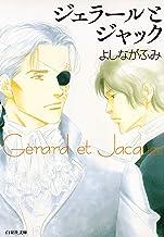 表紙: ジェラールとジャック (白泉社文庫) | よしながふみ