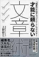 表紙: 才能に頼らない文章術 | 上野郁江