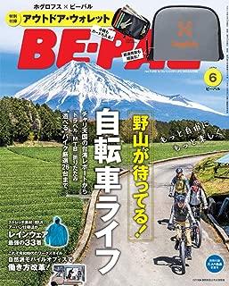BE-PAL(ビ-パル) 2019年 06 月号 [雑誌]