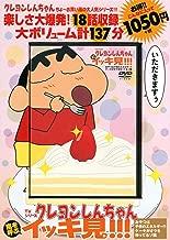 TVシリーズ クレヨンしんちゃん 嵐を呼ぶ イッキ見!!!おやつは子供のエネルギー!!ケーキがオラを待ってるゾ編 (<DVD>)