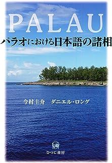 パラオにおける日本語の諸相