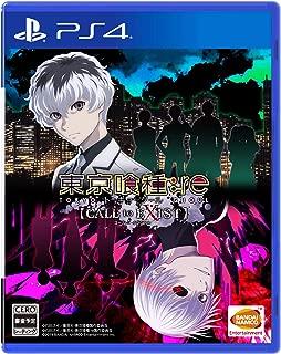 【PS4】東京喰種トーキョーグール:re CALL to EXIST【早期購入特典】「カネキなりきりセット」と「特典マスクセット」を入手できるプロダクトコード(封入)