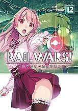表紙: RAIL WARS! 12 日本國有鉄道公安隊 (Jノベルライト) | 豊田 巧