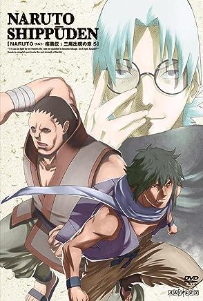 NARUTO-ナルト- 疾風伝 三尾出現の章 5 [DVD]
