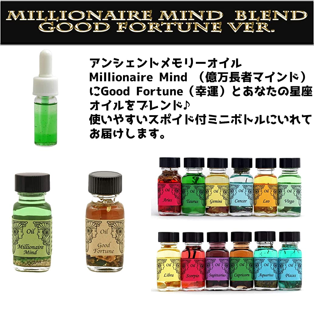 フリル補足第二にアンシェントメモリーオイル Millionaire Mind 億万長者マインド ブレンド【Good Fortune グッドフォーチュン 幸運&やぎ座】