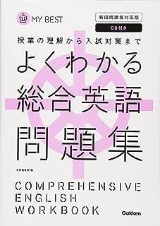 よくわかる総合英語問題集―授業の理解から入試対策まで (MY BEST)
