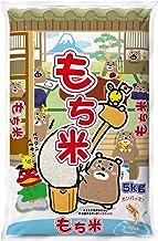 【もち米】 令和2年 国内産(熊本県産) もち米 白米 30kg (5kg×6袋 セット)