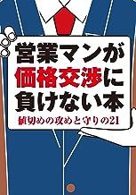 表紙: 営業マンが価格交渉に負けない本――値切めの攻めと守りの21 | 箱田忠昭