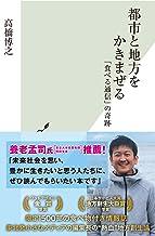 表紙: 都市と地方をかきまぜる~「食べる通信」の奇跡~ (光文社新書)   高橋 博之