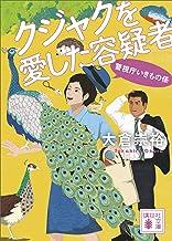 表紙: クジャクを愛した容疑者 警視庁いきもの係 (講談社文庫) | 大倉崇裕