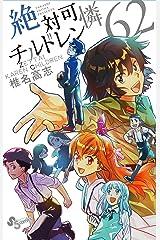 絶対可憐チルドレン(62) (少年サンデーコミックス) Kindle版