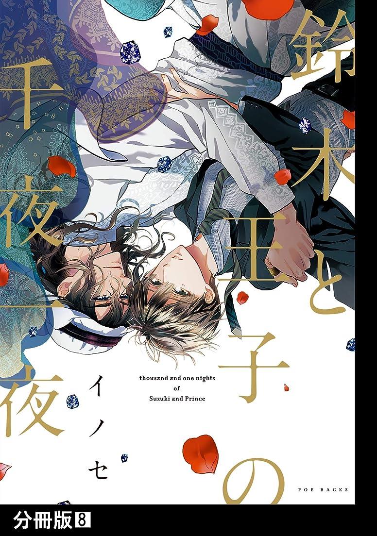 適合しました上向きレーザ鈴木と王子の千夜一夜【分冊版】(8) (ふゅーじょんぷろだくと)