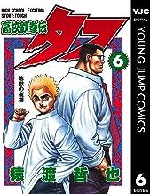 表紙: 高校鉄拳伝タフ 6 (ヤングジャンプコミックスDIGITAL) | 猿渡哲也