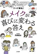 表紙: メイクが喜びに変わる答え | 内田裕士