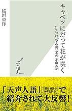 表紙: キャベツにだって花が咲く~知られざる野菜の不思議~ (光文社新書) | 稲垣 栄洋