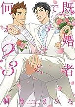 表紙: 既婚者ですけど、何か? 3 (ダリアコミックスe) | 桐乃まひろ