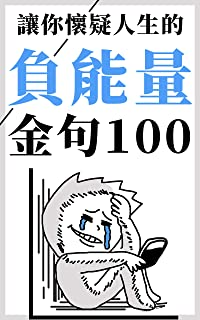 讓你懷疑人生的負能量金句100: 超中肯100則會心一笑寫實負能量金句,反向激勵你的成功人生 (Traditional Chinese Edition)