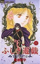 表紙: ふしぎ遊戯 玄武開伝(5) (フラワーコミックス) | 渡瀬悠宇