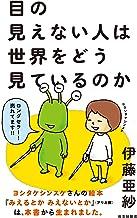 表紙: 目の見えない人は世界をどう見ているのか (光文社新書) | 伊藤 亜紗