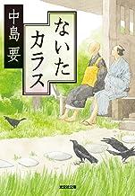 表紙: ないたカラス (光文社文庫) | 中島 要