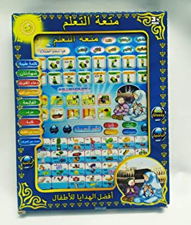 Educational Tablet Teaches Prayer Arabic and English Spelling Letters and Multiple Quran Falls and Prayer