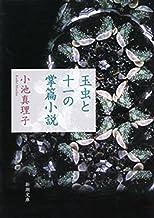 表紙: 玉虫と十一の掌篇小説(新潮文庫) | 小池 真理子
