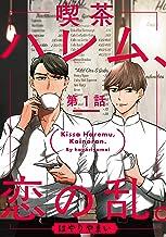 喫茶ハレム、恋の乱。 第1話 (シャルルコミックス)
