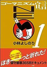 表紙: ゴーマニズム宣言NEO 1 ゴーマニズム宣言SPECIAL | 小林よしのり