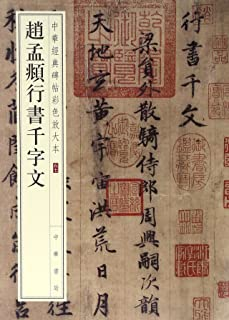 Thousand Character Classic by Zhao Mengfu (Cursive Handwriting)/Chinese Classic Calligraphy with Colors and Big Characters (Chinese Edition)