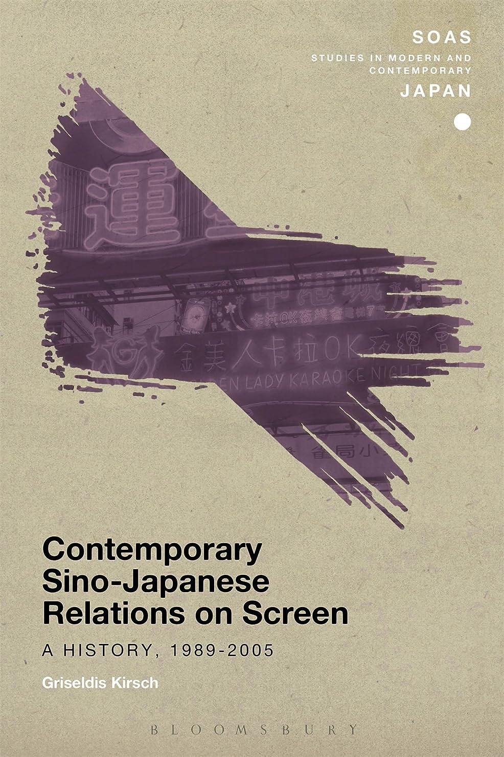 沈黙クリケット歩き回るContemporary Sino-Japanese Relations on Screen: A History 1989-2005 (SOAS Studies in Modern and Contemporary Japan)