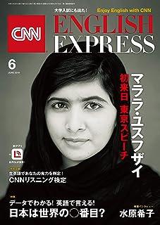 [音声DL付き]CNN ENGLISH EXPRESS 2019年6月号